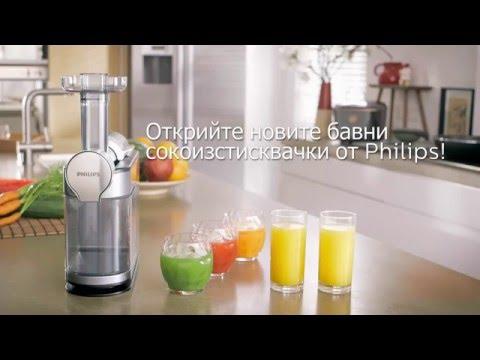 Сокоизстисквачка Philips Avance